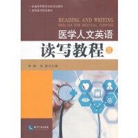 医学人文英语读写教程II