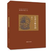 海豚启蒙丛书:台湾早期史纲