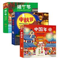 中国传统节日立体翻翻书