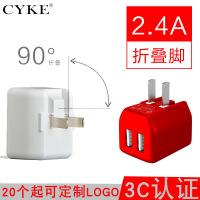 CYKE双口UB中规手机充电器折叠脚 3C认证5V2.4A智能快充充电头 定制