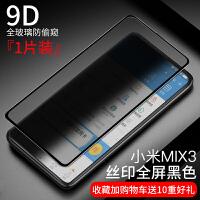 小米Mix3钢化膜小米mix2s防窥膜全屏覆盖mix2手机贴膜全包无白边note3曲面防摔防指纹 小米mix3 9D全