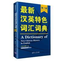 清华:*汉英特色词汇词典(第7版)