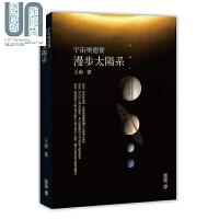 宇宙奥德赛 漫步太阳系 港台原版 王爽 香港中和 太阳系