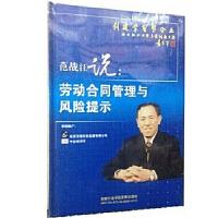 范战江说劳动合同管理与风险提示 6DVD视频讲座