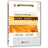 【正版】自考辅导 自考 00532 中国古代文学作品选(一)同步辅导 同步练习