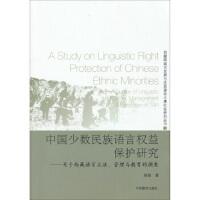 【二手书8成新】中国少数民族语言权益保护研究:关于西藏语言立法管理与教育的调查 周炜 中国藏学出版社