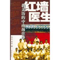 【二手书8成新】红墙医生:我亲历的往事 王凡,东平 作家出版社