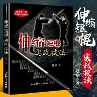 伸缩短棍实战技法 武术 体育 健身书籍 人民体育出版社 赵华著