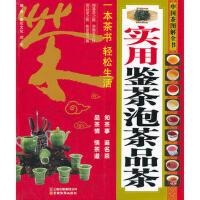 实用鉴茶泡茶品茶 刘东 9787541567292