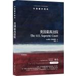 牛津通识读本:美国最高法院(中英双语)