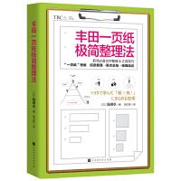 丰田一页纸极简整理法(职场必备的文件整理和工作汇报技巧,适用于职场任何文件资料)