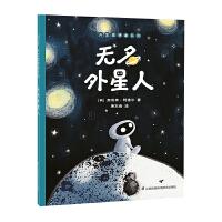 无名外星人 天生思想家系列绘本 小竹马童书 3-6岁亲子故事