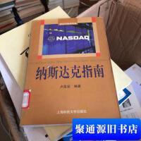 【旧书二手书9成新】纳斯达克指南 /卢圣宏 上海财经大学出版社