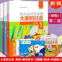 大家的日语 初级1 教材+学习辅导用书+标准习题集+阅读+句型练习册(第二版)共5册