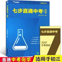 学而思 七步直通中考 化学 九年级/初三 附中考日记中考总复习资料