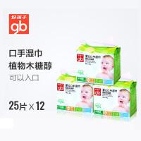 好孩子新生婴儿木糖醇手口湿巾25片*12包宝宝儿童湿巾随身装