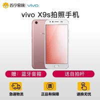 【苏宁易购】vivo X9s 4GB+64GB 全网通4G拍照手机 双卡双待
