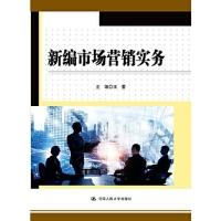 新编市场营销实务 王蕾 9787300259895 中国人民大学出版社教材系列