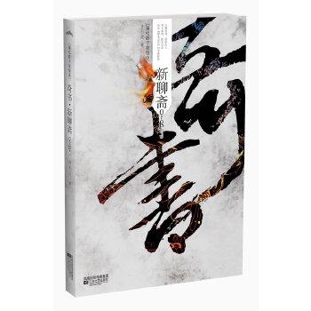 奇书((传续《聊斋志异》的奇瑰惊艳))