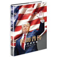 特朗普传:激情创造梦想 (美国第58届总统唐纳德・特朗普:再造伟大美国。疯狂的征程,激荡的人生。《纽约时报》十佳畅销书