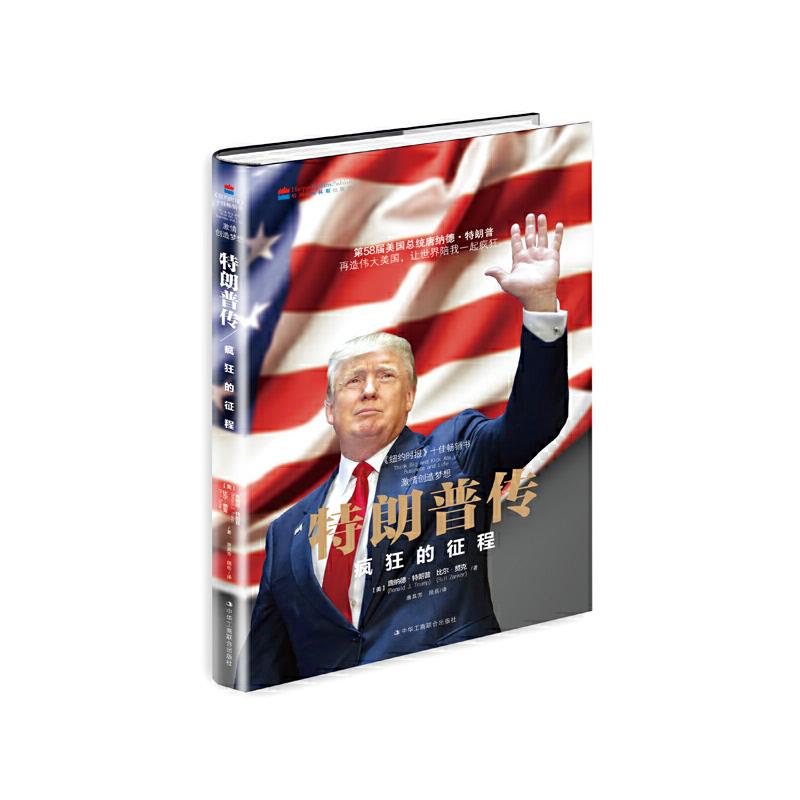 特朗普传:激情创造梦想 (美国第58届总统唐纳德·特朗普:再造伟大美国。疯狂的征程,激荡的人生。《纽约时报》十佳畅销书) 特朗普的商人思维治国理念,极限施压,利益优先,反复无常……疯狂的征程,永不止步。《纽约时报》十佳畅销书。