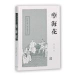 孽海花(中国古典银河88元彩金短信名著丛书)