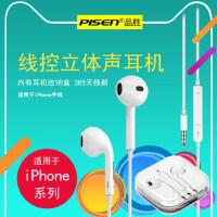 Pisen/品胜 G201入耳式5苹果6耳机6s线控5s耳塞式正品iphone6手机