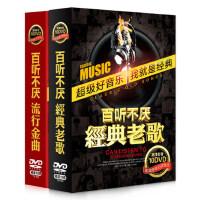正版车载dvd光盘经典老歌+流行新歌曲高清视频MV汽车音乐非CD碟片