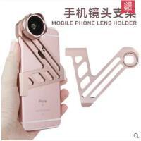 手机镜头支架广角微距定焦支架苹果iPhone6Splus镜头壳接三脚架