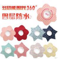 360°可旋转花朵星星儿童围嘴围兜 宝宝纯棉口水巾