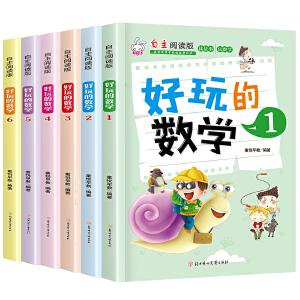 好玩的数学绘本全套6册自主阅读版小学数学趣味故事书7-8-9-10岁三四五六年级小学生课外阅读书读故事玩数学思维训练绘本故事书数学书