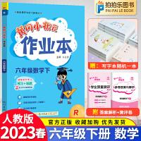 黄冈小状元作业本六年级下册数学作业本人教版