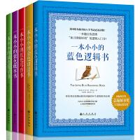【正版现货】全5册 一本小小的蓝色逻辑书+绿色数学书+金色语法书+紫色概率书+红色写作书 清醒思考的艺术常春藤名校思维