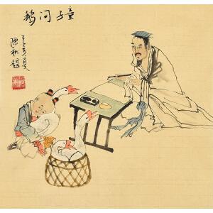 当代著名画家  陈秋童子问鹅gr01154
