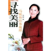 [二手旧书9成新]寻找美丽:马妮和形体梳理,马妮,中国妇女出版社, 9787801316493