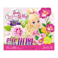 芭比花仙子:芭比公主故事拼图