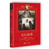 奇幻森林 人民文学出版社