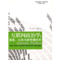互联网政治学:国家、公民与新传播技术
