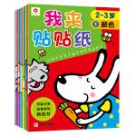 邦臣小红花・我来贴贴纸(2-3岁,套装全6册)