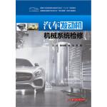 汽车发动机机械系统检修