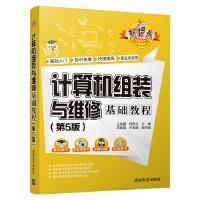 计算机组装与维修基础教程(第5版)