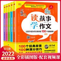 让孩子成为作文高手的100个经典故事(全5册) 课外阅读书儿童文学读物小学生作文素材版 开心教育