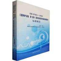 GB 9706.1-2020《医用电气设备 第1部分:基本安全和基本性能通用要求》标准解读