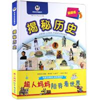 揭秘世界翻翻书:揭秘历史翻翻看 风靡全球的儿童科普图书 儿童读物教辅 启蒙认知书 童书 亲子读物 玩具书