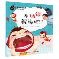 AH-安全自救图画书系列:我做得很棒吧? 河北少年儿童出版社 9787537679176