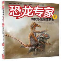 恐龙专家:肉食恐龙深度解密(下)(ZC)赠品随机发送