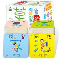幼儿识字卡片 适合0-3-6岁宝宝孩子 幼儿园学龄前儿童基础认字 看图识汉字启蒙认知早教卡 防水撕不烂全套卡片 左右脑