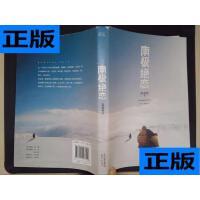 【二手旧书9成新】南极绝恋 /吴有音 著 天津人民出版社
