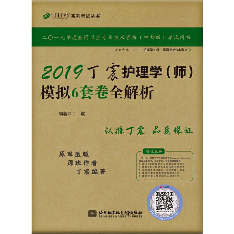 2019丁震护理学(师)模拟6套卷全解析  可搭人卫教材