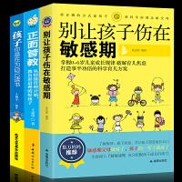 3册别让孩子伤在敏感期正面管教儿童心理学孩子你是在为自己读书捕捉儿童敏感期教育圣经育儿书籍父母必读教育孩子的书籍